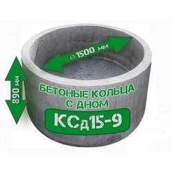 Кольца колодцев с дном КД 15.9