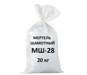 Шамотная смесь мертель МШ28